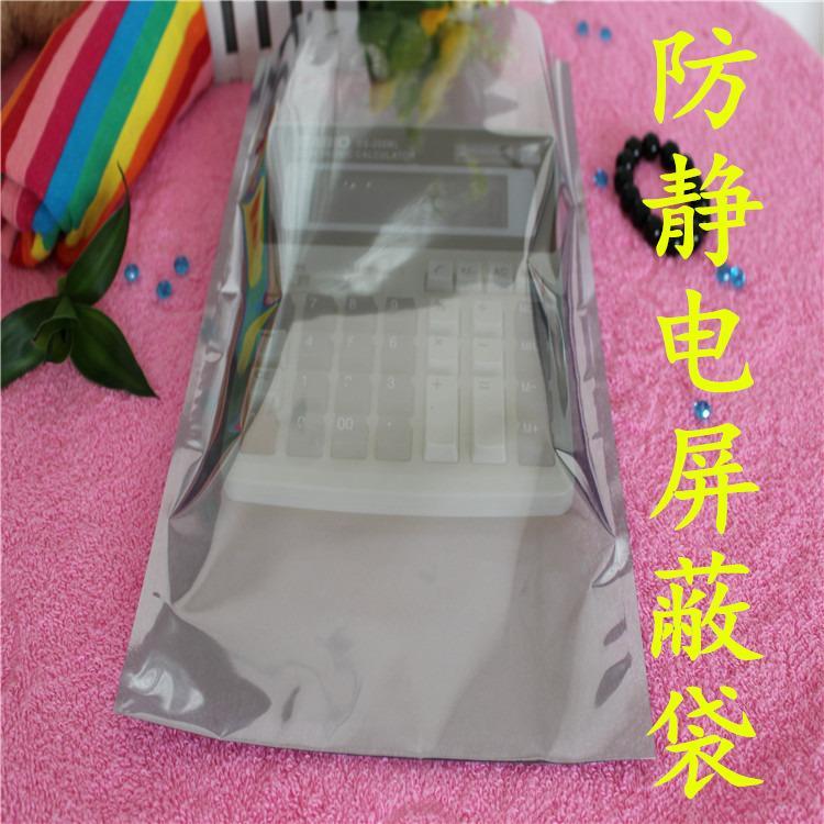 东莞防静电屏蔽袋 1