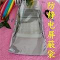 东莞防静电屏蔽袋