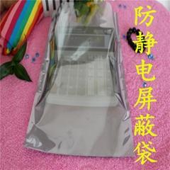 東莞防靜電屏蔽袋