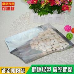 供應鍍鋁陰陽袋