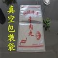 供應印刷真空袋 4