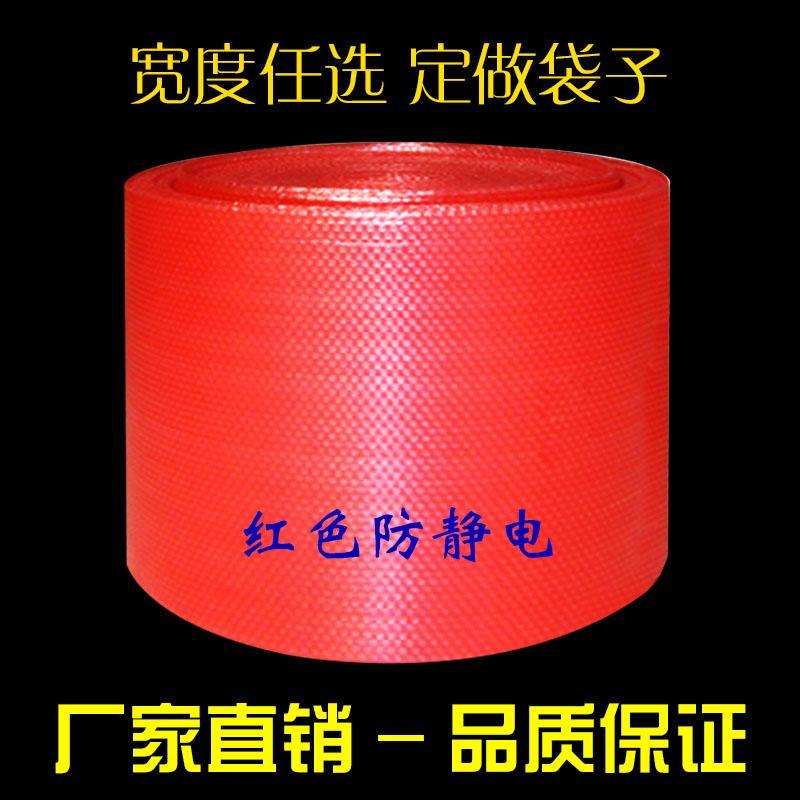 供應紅色氣泡袋 1