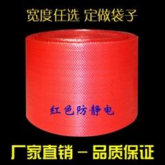 供應紅色氣泡袋