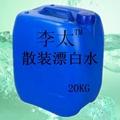 李太散装漂白水20KG