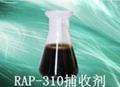 磷矿捕收剂RAP-310