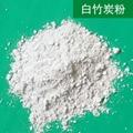 白竹炭粉 1