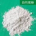 白竹炭粉 2