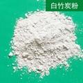 白竹炭粉 3