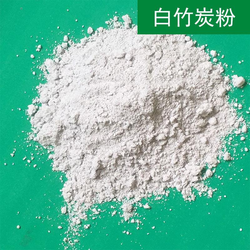 白竹炭粉 4