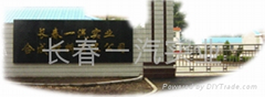 changchun FAW Industry SyntheticMaterial Co.,TLD.