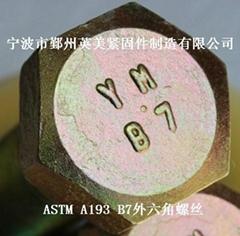 供应阿斯米标准ASTM A193 GR.B7外六角螺栓