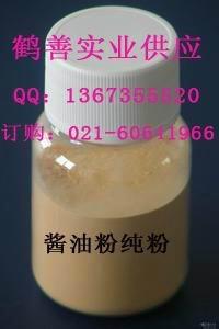 酱油粉食品级 1