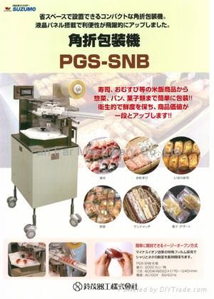 SUZUMO PGS-SNB全新及二手壽司包裝機