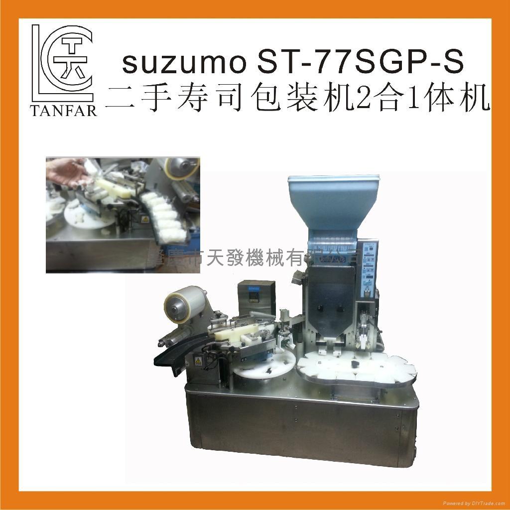 SUZUMO ST-77SGP-S壽司包裝機2合1機