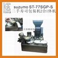 SUZUMO ST-77SGP-S寿司包装机2合1机