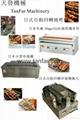 自动无烟回转串烧机 电热式烧烤机   烧烤炉