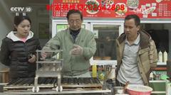 全自动滚圆章鱼烧机 央视CCTV10 丸子滚滚来 李炽昌