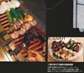 日本電加熱式燒烤機 燒烤爐 串燒機 3P-210C 2