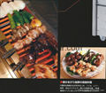 进口日本烧烤机