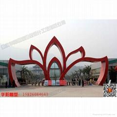 重慶藝朮大門