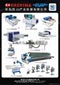 羽島HASHIMA檢針機 HN-2870C雙探頭傳送帶式檢針機 HN-2780G 4