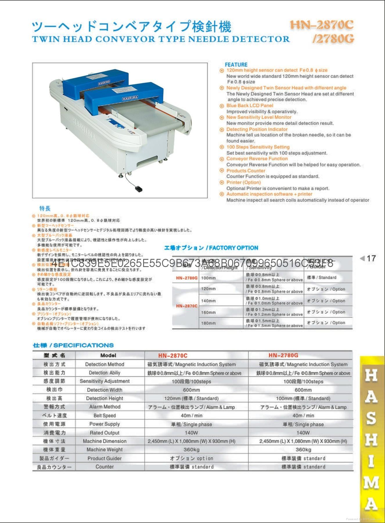 羽島HASHIMA檢針機 HN-2870C雙探頭傳送帶式檢針機 HN-2780G 3