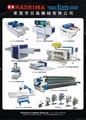 羽島HASHIMA檢針機 HN-870C傳送帶式檢針機HN-780G 4