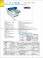 羽島HASHIMA檢針機 HN-870C傳送帶式檢針機HN-780G 2