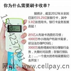 盒子支付手机POS_602