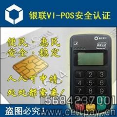 山東盒子支付錢盒手機POS