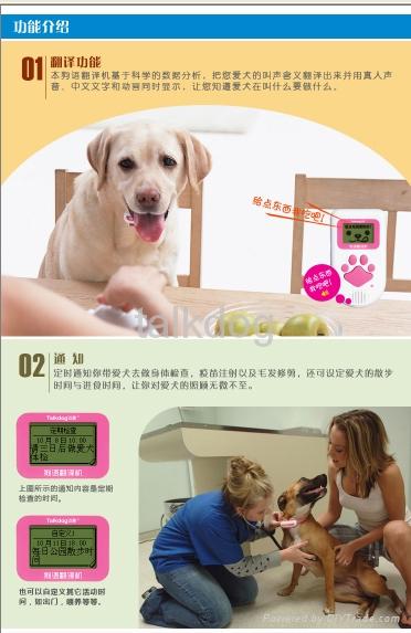 Dog language interpreter 5
