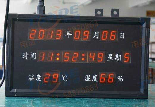 温湿度万年历 4