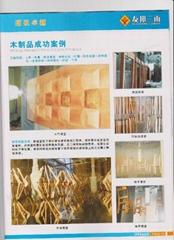 木製品全自動噴漆機