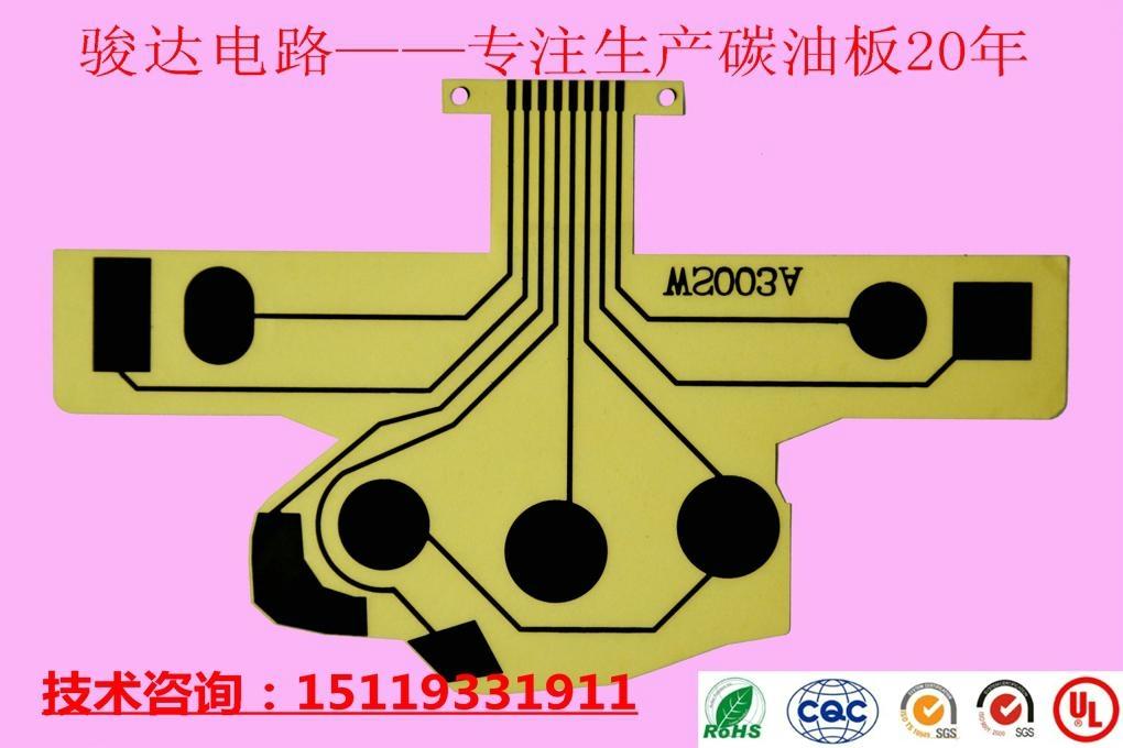 Low resistance conductive carbon oil membrane switch PET soft board 2