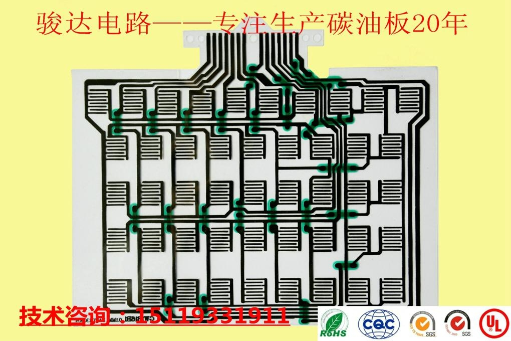 Low resistance conductive carbon oil membrane switch PET soft board 1