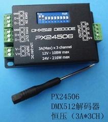 DMX512解碼器 3路3A恆壓 PX24506