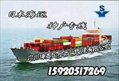提供深圳廣州至日本神戶海運服務