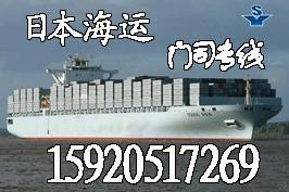 提供深圳广州至日本门司海运服务 1