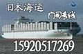 提供深圳廣州至日本門司海運服務 1