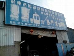Taizhou Youxin Plastics Machine Co.,Ltd