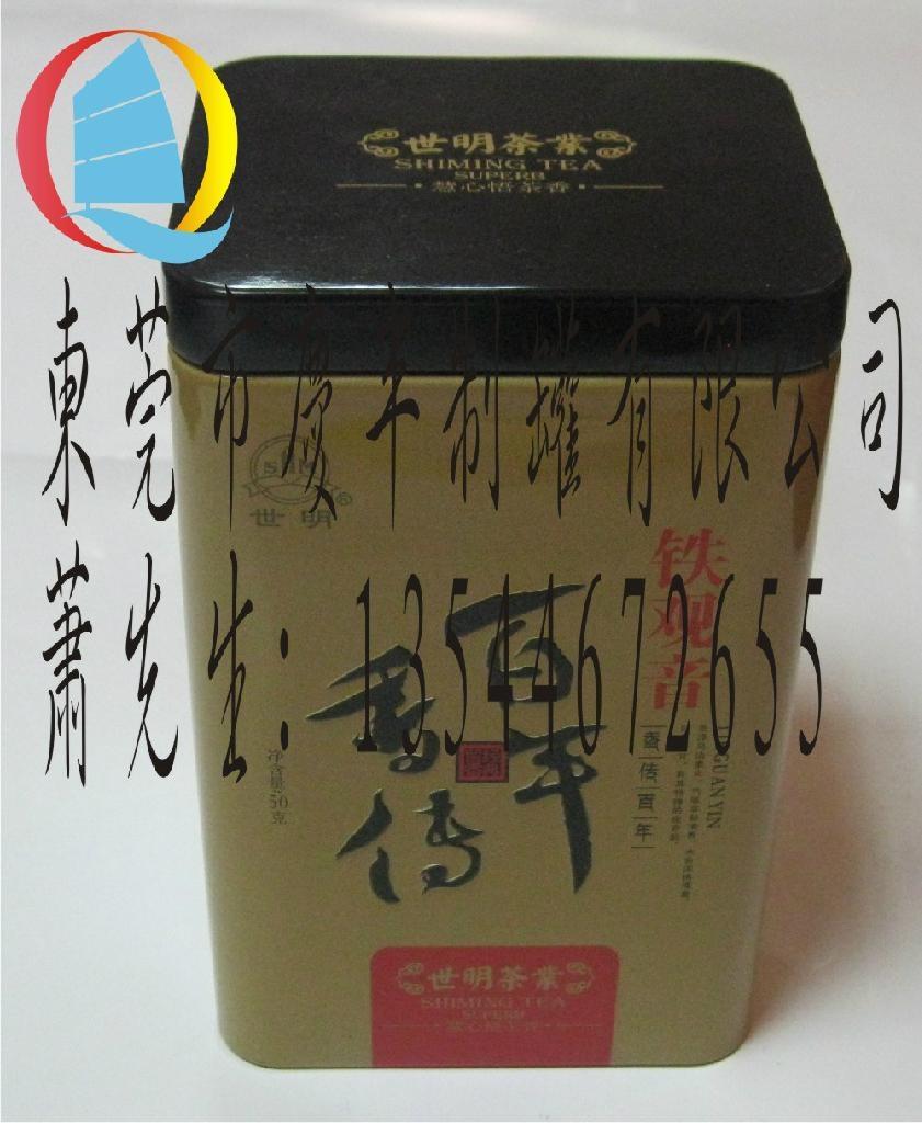 通用清香茉莉花茶盒包裝鐵盒 4