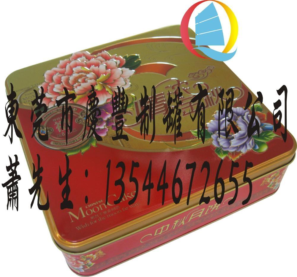 馬口鐵公用豆沙蓮蓉透鐵月餅罐 1