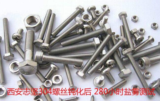 不锈钢环保钝化液 2