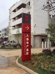 中山廣告標識