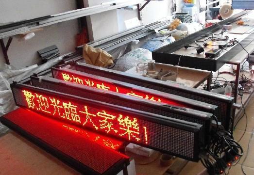 中山門頭LED紅屏 1