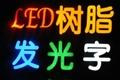 中山LED樹脂發光字