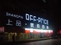 中山LED外露發光字
