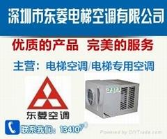 电梯专用空调