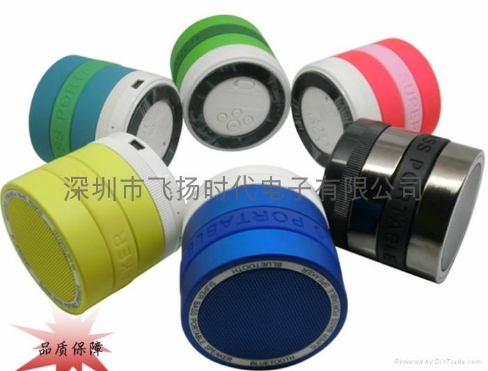 深圳市飛揚時代電子有限公司生產藍牙音響 2