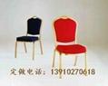 鋁合金宴會椅